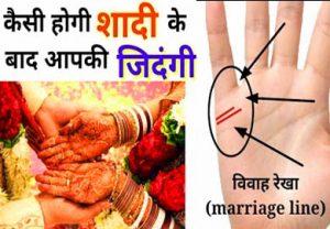 हस्तरेखा से जाने शादी लव मैरिज होगी या अरेंज