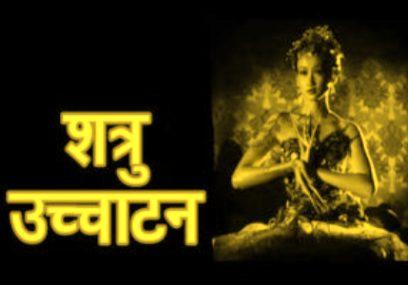 Mantra For Enemy Problem